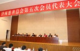 濟南慈善總會第五次會員代表大會暨第五屆一次理事會議召開