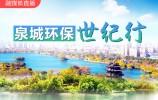 融媒體直播|2019泉城環保世紀行