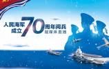 直播回顾  | 人民海军成立70周年 海上阅兵现场直击