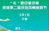 """""""礼""""游印象济南,泉城第二届民俗风情旅游节 5月1日开幕"""