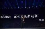 """中国联通""""5·G新视界""""媒体高峰论坛——率先破冰,中国联通在国内首次发布5G新媒体白皮书"""