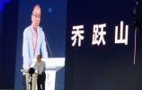 工信部乔跃山:新媒体与5G结合将带动5G产业发展