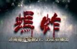 抗战大戏《蚂蚱》 济南都市频道每晚21:35正在播出