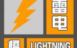 济南莱芜、钢城发布雷电橙色预警!局地有冰雹