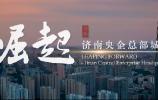 《大眾日報》聊了聊《崛起-濟南央企總部城》 宣傳片