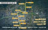 速度!济南地铁3号线即将完成,国庆节能与大家见面!