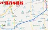 烈士山北路施工,4月27日起济南公交K47路将调整线路