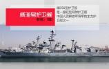 骄傲!人民海军中这些舰艇都以山东地名命名