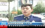央視:濟南這城有溫度 消防隊收匿名暖心外賣?