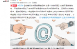 央视:吐槽视觉中国莫要瞎起哄 这是个法律问题