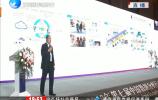 2019年第七届中国数据分析行业峰会在济举行