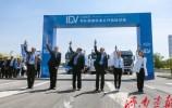 中国重汽智能网联卡车参加全国首次列队跟驰标准公开试验