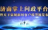 直播 | 上新了!济南掌上问政平台暨天下泉城新闻客户端升级发布