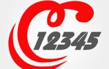 党群政法部门将建12345热线办理机制