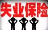 失业保险促进稳岗就业 四项政策惠企惠民