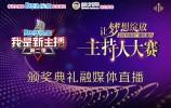直播回看 | 2019济南广播电视台主持人大赛颁奖典礼