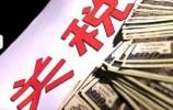 新华社:加征关税损人害己,奉劝美方算清这笔账