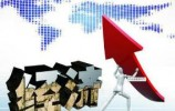 """统计局解读4月""""成绩单"""":经济长期向好 基本面更稳固"""