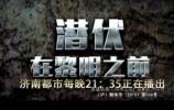 谍战大戏《潜伏在黎明之前》济南都市频道每晚21:35正在播出