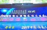 2019中国?济南人力资本产业高端论坛开幕