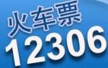 今起12306铁路候补购票服务扩大到全部列车 没票也可网上排队等