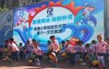 泉情舞动·海韵钟灵   泉海小学欢庆六一暨2019班级艺术节圆满举办