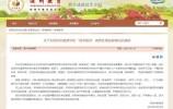 """深圳通报:32名考生属""""高考移民"""" 取消高考报名资格"""
