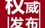 吉林省政协原副主席王尔智受贿案一审开庭