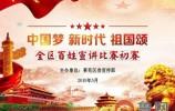 """莱芜区委宣传部举办""""中国梦·新时代·祖国颂""""百姓宣讲比赛"""