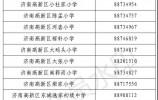 济南又一区2019年小学招生办法公布!具体政策、报名时间都在这!