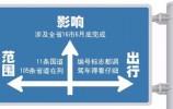 """注意了!山东116条国省道将""""改名换姓"""",预计6月底完成"""