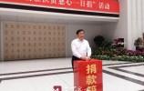 """济南市党政机关""""精准扶贫慈心一日捐""""活动全面启动"""