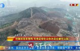 问政 | 济南市中区部分山体挖掘机扰民 市民:绿化还是挖山?