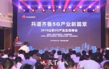 济南跻身全国首批5G预商用城市