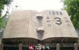 5月3日 济南第21次试鸣防空警报并进行防空疏散演练