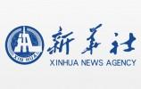 习近平将对吉尔吉斯斯坦、塔吉克斯坦进行国事访问 并出席上海合作组织成员国元首理事会第十九次会议、亚洲相互协作与信任措施会