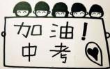 考生快看!济南市教育局发布中考重要提醒