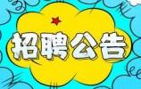 全部事业编!章丘公开招聘261名教师
