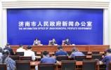 直播回看 | 济南市委市政府新闻发布会:两岸新旧动能转换高峰论坛发布会