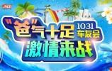 """""""潮爸""""成时尚,本周末,1031车友会水上乐园""""爸""""气十足!"""