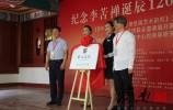 百年苦禅•纪念李苦禅诞辰120周年系列活动在济南开幕