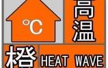 高温橙色预警!济南明后两天局地最高39℃!注意防暑降温