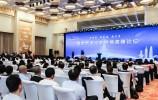 两岸新旧动能转换高峰论坛在济南开幕