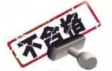 别买了!山东48批次药品不合格,北京同仁堂上黑榜