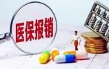 看病打包结算 新支付方式能否为医保改革开出新药方?