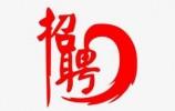 129人!山东三家省属事业单位最新招聘!