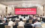 王忠林率领济南代表团赴湘西对接东西部扶贫协作