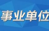 129人!山东三家省属事业单位最新招聘!附岗位表……