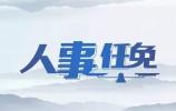 济南市人大常委会任免名单