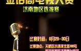 山东省第十届小主持人金话筒大赛济南赛区选拔赛比赛流程须知!